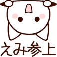 LINEスタンプランキング(StampDB) | 動く★えみちゃん★が使うスタンプ