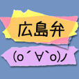 LINEスタンプランキング(StampDB) | 動く!付箋の広島弁