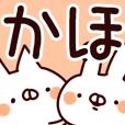 LINEスタンプランキング(StampDB) | 【かほ】専用