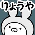 LINEスタンプランキング(StampDB) | 【りょうや】の名前うさぎ