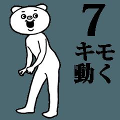 LINEスタンプランキング(StampDB) | キモ激しく動く★ベタックマ7