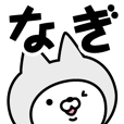 LINEスタンプランキング(StampDB) | 【なぎ】の名前ねこ