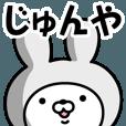 LINEスタンプランキング(StampDB) | 【じゅんや】の名前うさぎ
