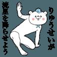 LINEスタンプランキング(StampDB) | 『りゅうせい』くん専用名前スタンプ