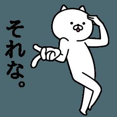 LINEスタンプランキング(StampDB) | キレッッキレ!ポージングにゃんこ