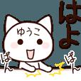 LINEスタンプランキング(StampDB) | 動く★ゆうこ★が使うスタンプ