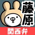 LINEスタンプランキング(StampDB) | 【藤原】の関西弁の名前スタンプ