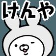 LINEスタンプランキング(StampDB) | 【けんや】の名前うさぎ