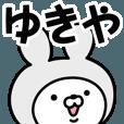 LINEスタンプランキング(StampDB) | 【ゆきや】の名前うさぎ