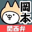 LINEスタンプランキング(StampDB) | 【岡本】の関西弁の名前スタンプ