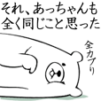 LINEスタンプランキング(StampDB) | ★あっちゃん★面白スタンプ