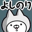 LINEスタンプランキング(StampDB) | 【よしのり】の名前ねこ