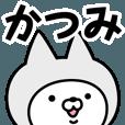 LINEスタンプランキング(StampDB) | 【かつみ】の名前ねこ