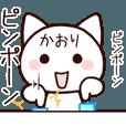 LINEスタンプランキング(StampDB) | 動く★かおり★が使うスタンプ