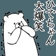 LINEスタンプランキング(StampDB) | ★ひでちゃん★面白スタンプ