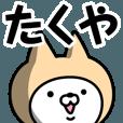 LINEスタンプランキング(StampDB) | 【たくや】の名前ねこ