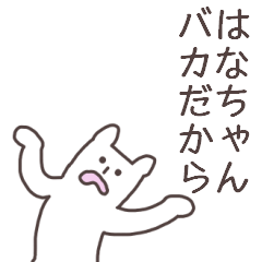 LINEスタンプランキング(StampDB) | はなちゃんのためのスタンプ。2。