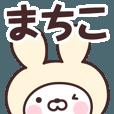LINEスタンプランキング(StampDB) | 【まちこ】の名前うさぎ