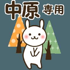 LINEスタンプランキング(StampDB) | ★中原専用★名前スタンプ