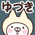 LINEスタンプランキング(StampDB) | 【ゆづき】の名前ねこ