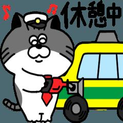 ネコの銀くんタクシードライバーver