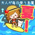 LINEスタンプランキング(StampDB) | 【夏!】大人が毎日使う言葉【ゆる敬語】