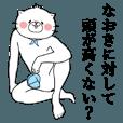 LINEスタンプランキング(StampDB) | 『なおき』くん専用名前スタンプ