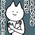 LINEスタンプランキング(StampDB) | りかちゃんのための名前スタンプ