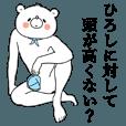 LINEスタンプランキング(StampDB) | 『ひろし』くん専用名前スタンプ
