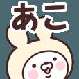 LINEスタンプランキング(StampDB) | 【あこ】の名前うさぎ