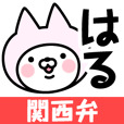 LINEスタンプランキング(StampDB) | 【はる】の関西弁の名前スタンプ