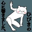 LINEスタンプランキング(StampDB) | 『ひびき』さん専用スタンプ