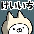 LINEスタンプランキング(StampDB) | 【けいいち】の名前ねこ