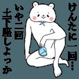 LINEスタンプランキング(StampDB) | 『けんた』くん専用名前スタンプ