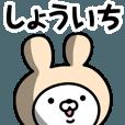 LINEスタンプランキング(StampDB) | 【しょういち】の名前うさぎ
