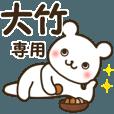 LINEスタンプランキング(StampDB) | ★大竹専用★名前スタンプ