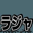 LINEスタンプランキング(StampDB) | 巨大な3文字