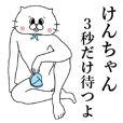 LINEスタンプランキング(StampDB) | 『けんちゃん』専用名前スタンプ