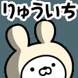 LINEスタンプランキング(StampDB) | 【りゅういち】の名前うさぎ