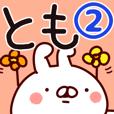 LINEスタンプランキング(StampDB) | 【とも】専用2