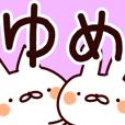 LINEスタンプランキング(StampDB) | 【ゆめ】専用