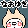 LINEスタンプランキング(StampDB) | 【なおゆき】の名前ねこ