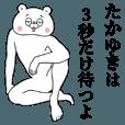 LINEスタンプランキング(StampDB) | 『たかゆきくん』専用名前スタンプ
