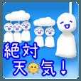 LINEスタンプランキング(StampDB) | 絶対天気!☆青空メッセージ☆