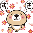LINEスタンプランキング(StampDB) | 動け!突撃!ラッコさん4