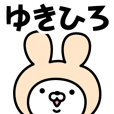 LINEスタンプランキング(StampDB) | 【ゆきひろ】の名前うさぎ