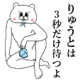 LINEスタンプランキング(StampDB) | 『りゅうとくん』専用名前スタンプ