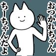 LINEスタンプランキング(StampDB) | ちーちゃんのための名前スタンプ