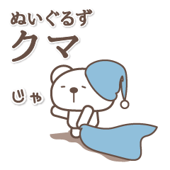LINEスタンプランキング(StampDB) | ぬいぐるず「クマ」