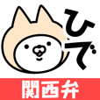 LINEスタンプランキング(StampDB) | 【ひで】の関西弁の名前スタンプ